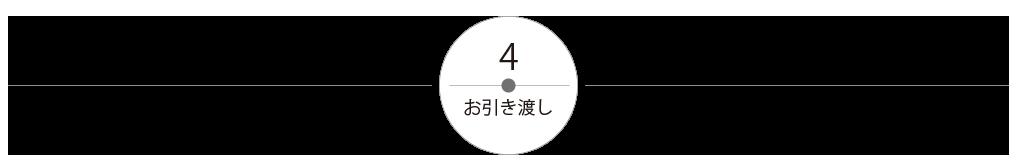 hikiwatasi